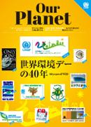 2012 Vol.3(通巻28号)