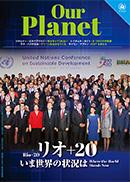 2012 Vol.4(通巻29号)