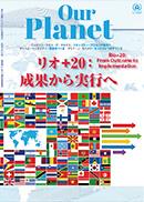 2013 Vol.2(通巻31号)