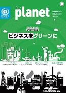 2014 Vol.2(通巻35号)