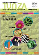2006 Vol.1(通巻3号)