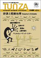 2006 Vol.3(通巻5号)