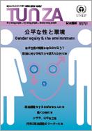 2007 Vol.2(通巻8号)