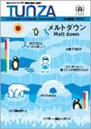 2007 Vol.3(通巻9号)
