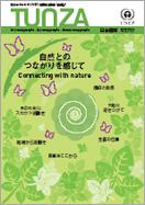 2007 Vol.4(通巻10号)