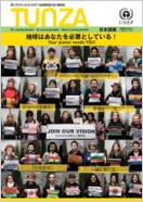 2009 Vol.3(通巻17号)