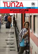 2009 Vol.4(通巻18号)