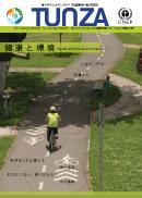 2011 Vol.2(通巻24号)