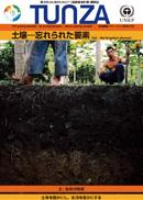 2011 Vol.4(通巻26号)