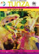 2012 Vol.1(通巻27号)