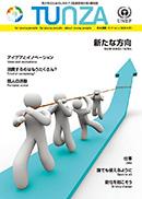 2012 Vol.4(通巻30号)