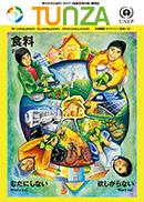 2013 Vol.1(通巻31号)