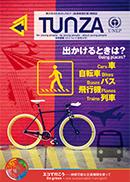 2013 Vol.4(通巻34号)