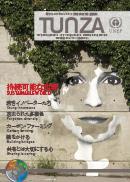 2014 Vol.1(通巻35号)