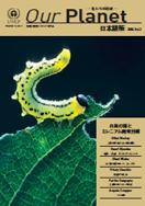 2005 Vol.2(通巻2号)