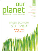 2010 Vol.2(通巻19号)