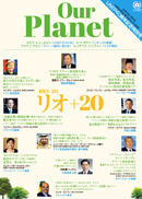 2012 Vol.2(通巻27号)