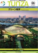 2012 Vol.2(通巻28号)
