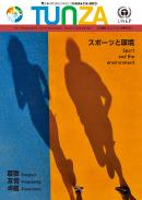 2012 Vol.3(通巻29号)