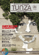 tunza 最新号